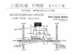 知雄個展案内 (640x450)